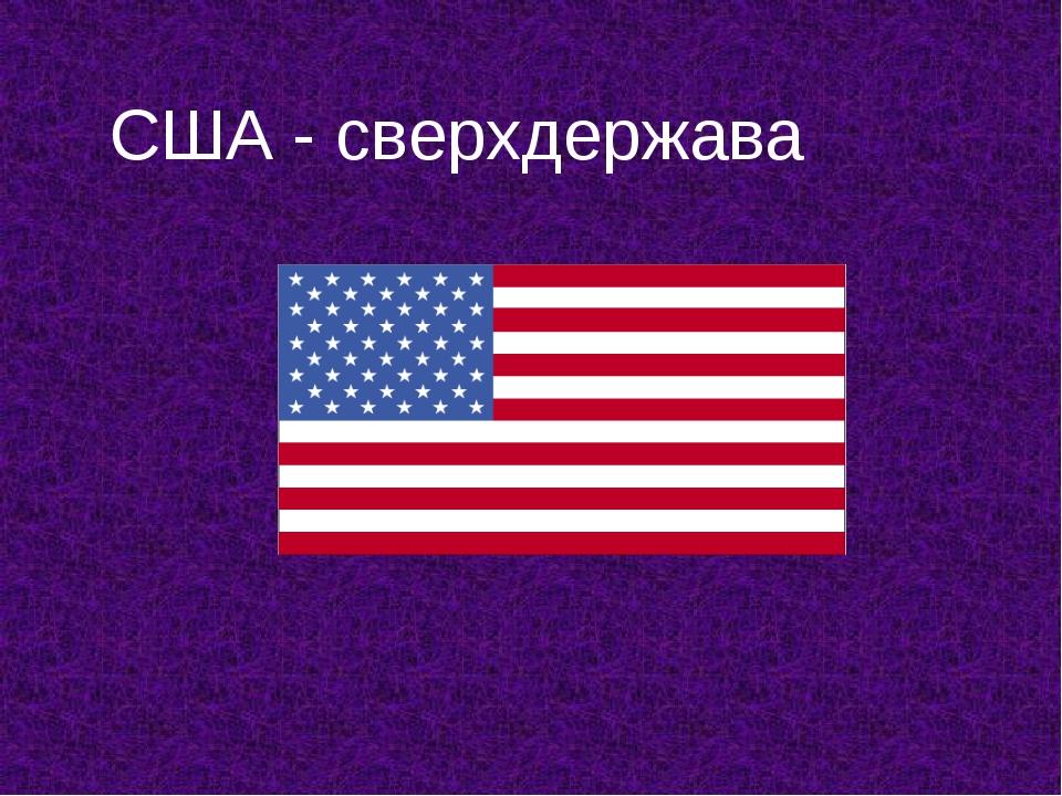 США - сверхдержава