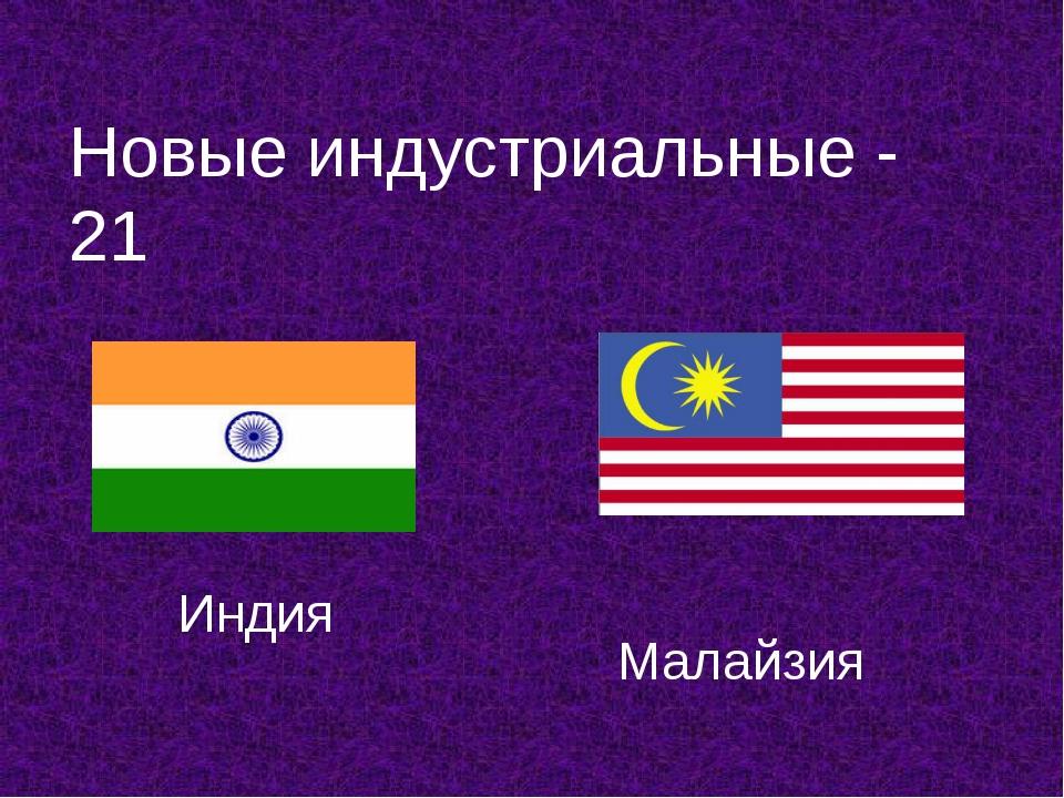 Новые индустриальные - 21 Индия Малайзия