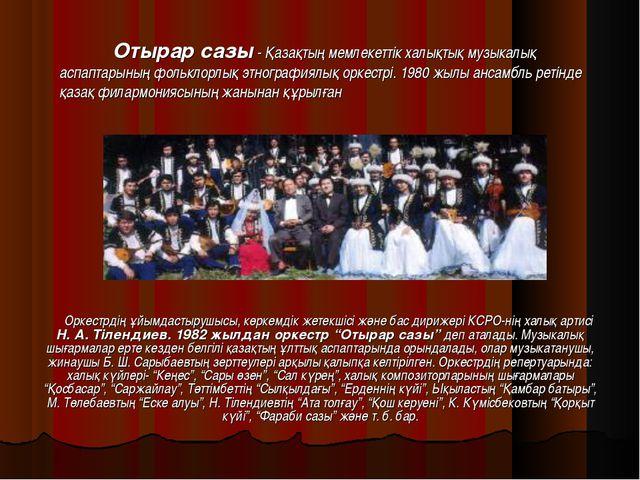 Оркестрдің ұйымдастырушысы, көркемдік жетекшісі және бас дирижері КСРО-нің х...