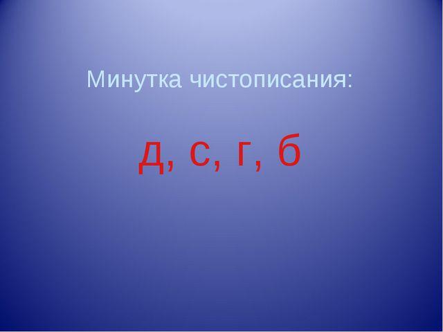 Минутка чистописания: д, с, г, б