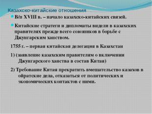 Казахско-китайские отношения В/п XVIII в. – начало казахско-китайских связей.