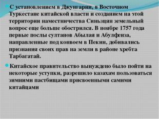 С установлением в Джунгарии, в Восточном Туркестане китайской власти и создан
