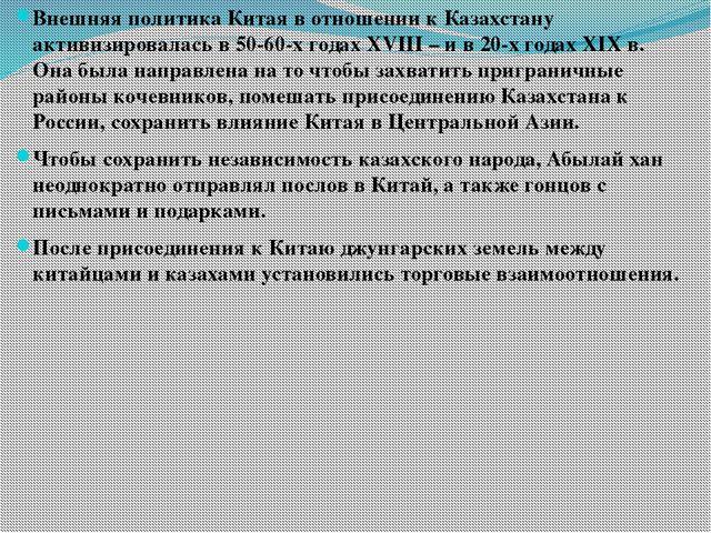 Внешняя политика Китая в отношении к Казахстану активизировалась в 50-60-х го...