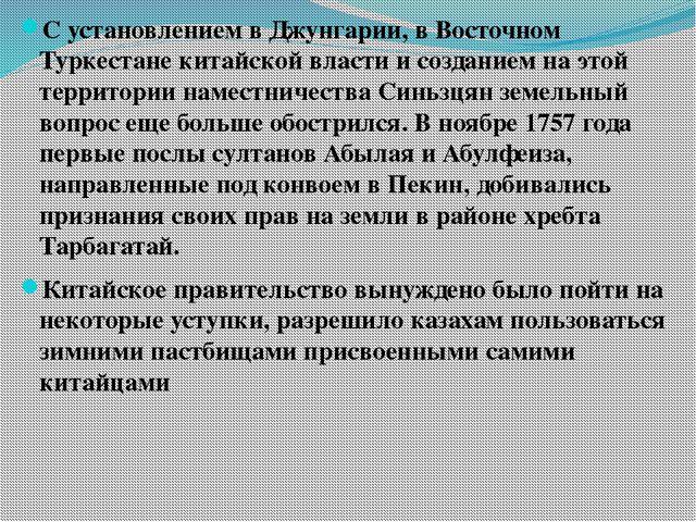 С установлением в Джунгарии, в Восточном Туркестане китайской власти и создан...