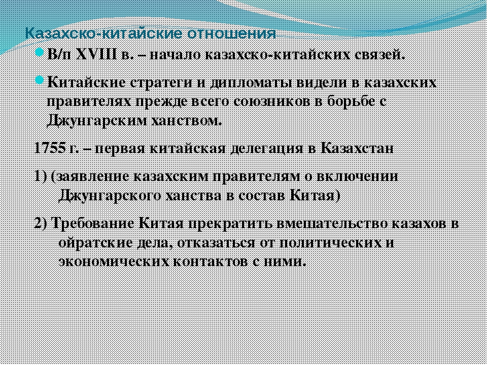Казахско-китайские отношения В/п XVIII в. – начало казахско-китайских связей....