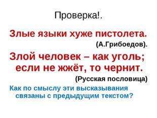 Проверка!. Злые языки хуже пистолета. (А.Грибоедов). Злой человек – как уголь