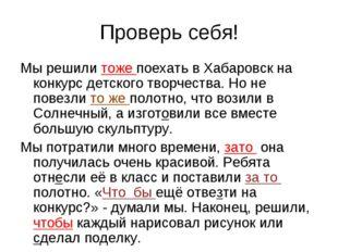 Проверь себя! Мы решили тоже поехать в Хабаровск на конкурс детского творчест
