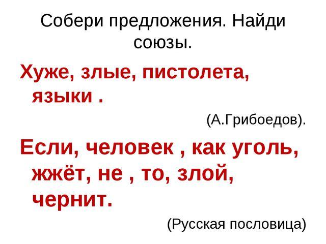 Собери предложения. Найди союзы. Хуже, злые, пистолета, языки . (А.Грибоедов)...