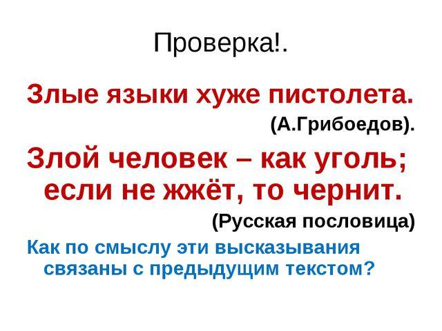 Проверка!. Злые языки хуже пистолета. (А.Грибоедов). Злой человек – как уголь...