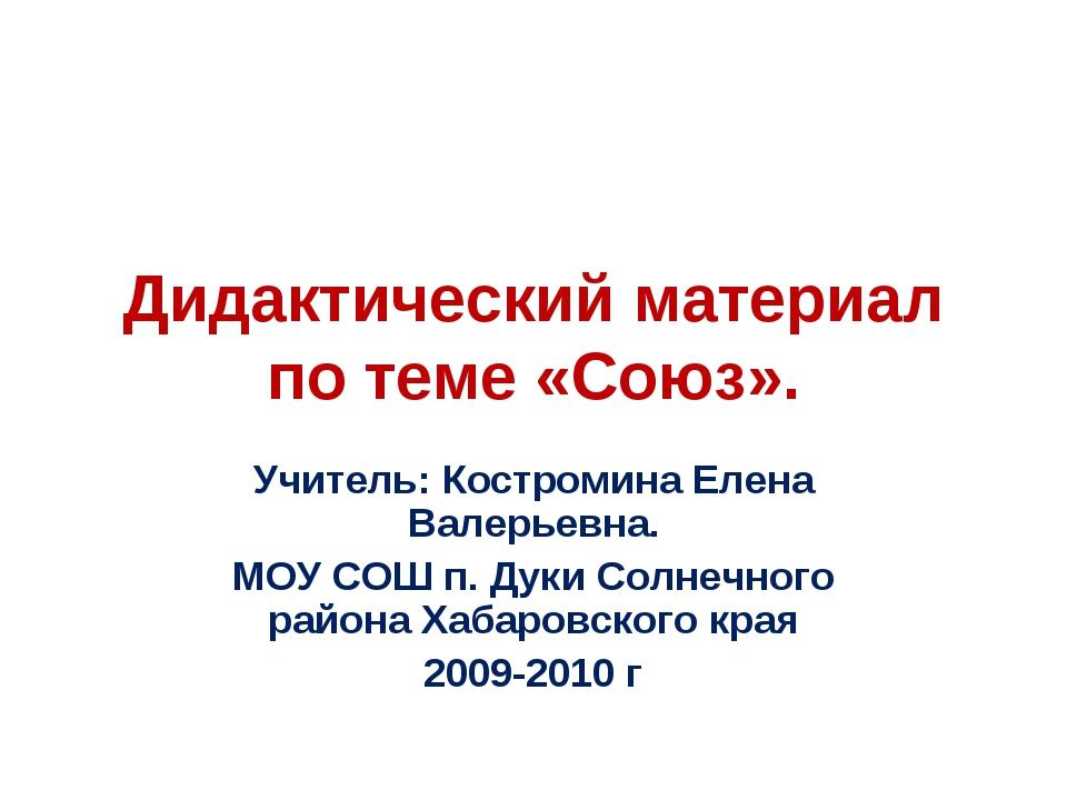 Дидактический материал по теме «Союз». Учитель: Костромина Елена Валерьевна....