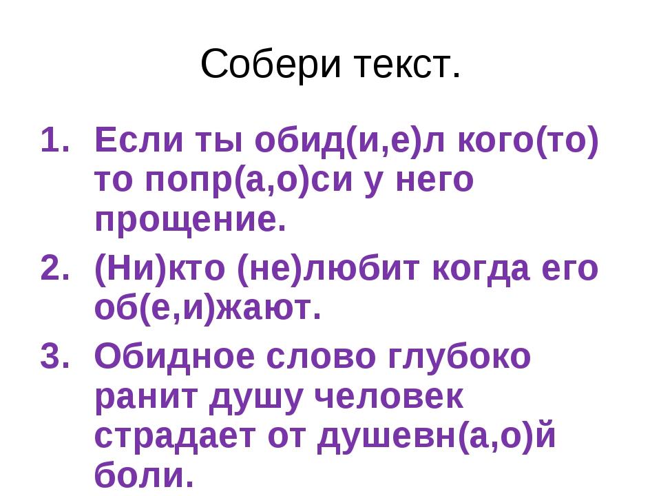 Собери текст. Если ты обид(и,е)л кого(то) то попр(а,о)си у него прощение. (Ни...