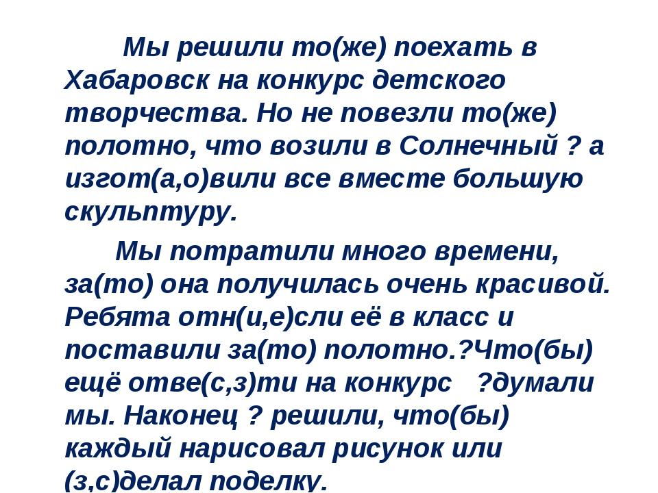 Мы решили то(же) поехать в Хабаровск на конкурс детского творчества. Но не п...