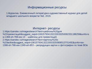 Информационные ресурсы 1.Мурзилка. Ежемесячный литературно-художественный жур