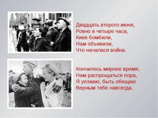 Двадцать второго июня, Ровно в четыре часа, Киев бомбили, Нам объявили, Чт