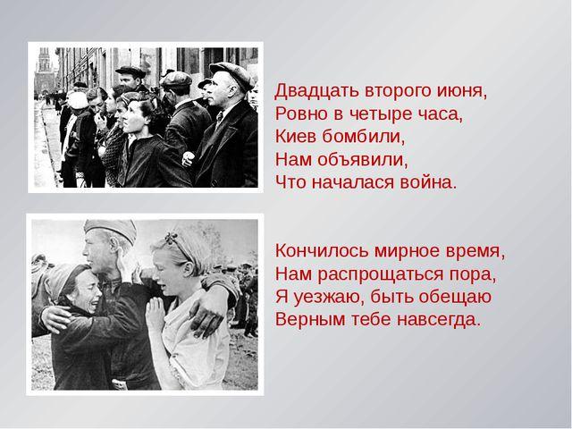 Двадцать второго июня, Ровно в четыре часа, Киев бомбили, Нам объявили, Чт...