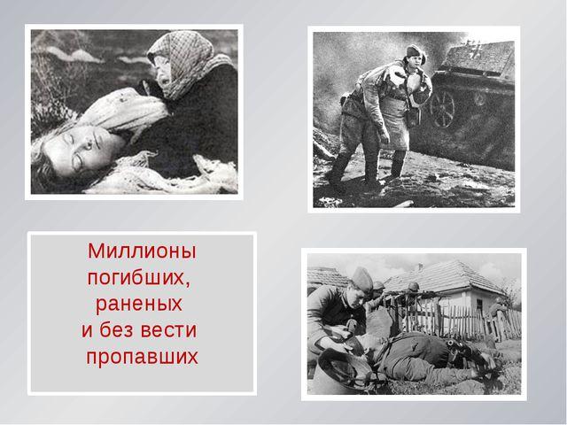 Миллионы погибших, раненых и без вести пропавших