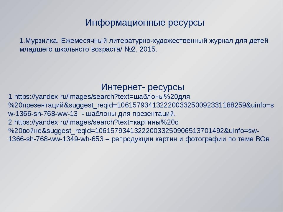 Информационные ресурсы 1.Мурзилка. Ежемесячный литературно-художественный жур...