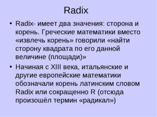 Radix Radix- имеет два значения: сторона и корень. Греческие математики вмест