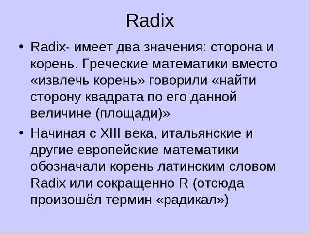 Radix Radix- имеет два значения: сторона и корень. Греческие математики вмест...