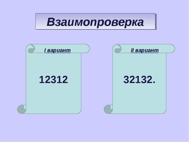 Взаимопроверка 12312 I вариант 32132. II вариант