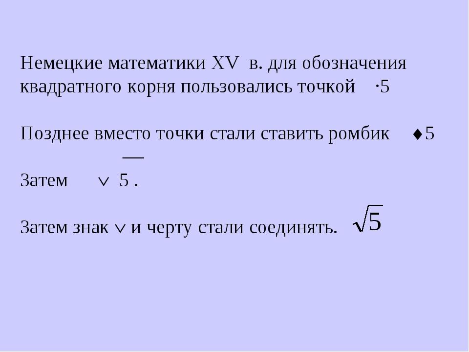 Немецкие математики XV в. для обозначения квадратного корня пользовались точк...