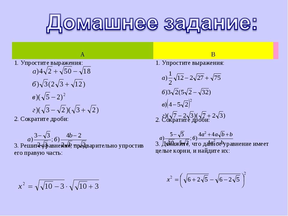 А В 1. Упростите выражения: 2. Сократите дроби: 3. Решите уравнение, пред...