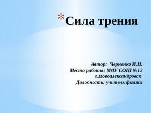 Сила трения Автор: Черненко И.Н. Место работы: МОУ СОШ №12 г.Новоалександровс