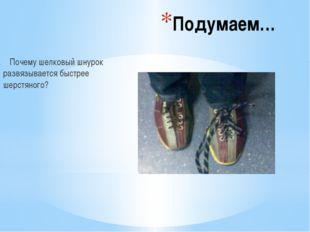 Подумаем… Почему шелковый шнурок развязывается быстрее шерстяного?