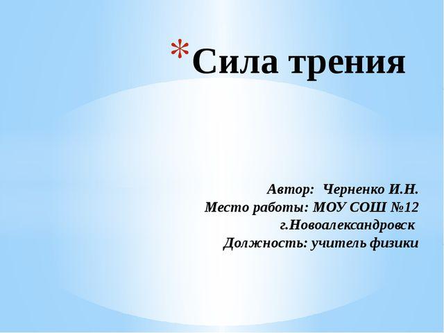 Сила трения Автор: Черненко И.Н. Место работы: МОУ СОШ №12 г.Новоалександровс...