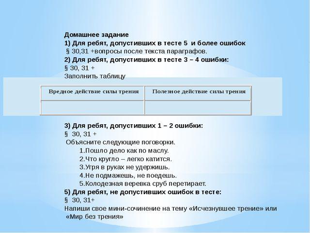 Домашнее задание 1) Для ребят, допустивших в тесте 5 и более ошибок § 30,31 +...