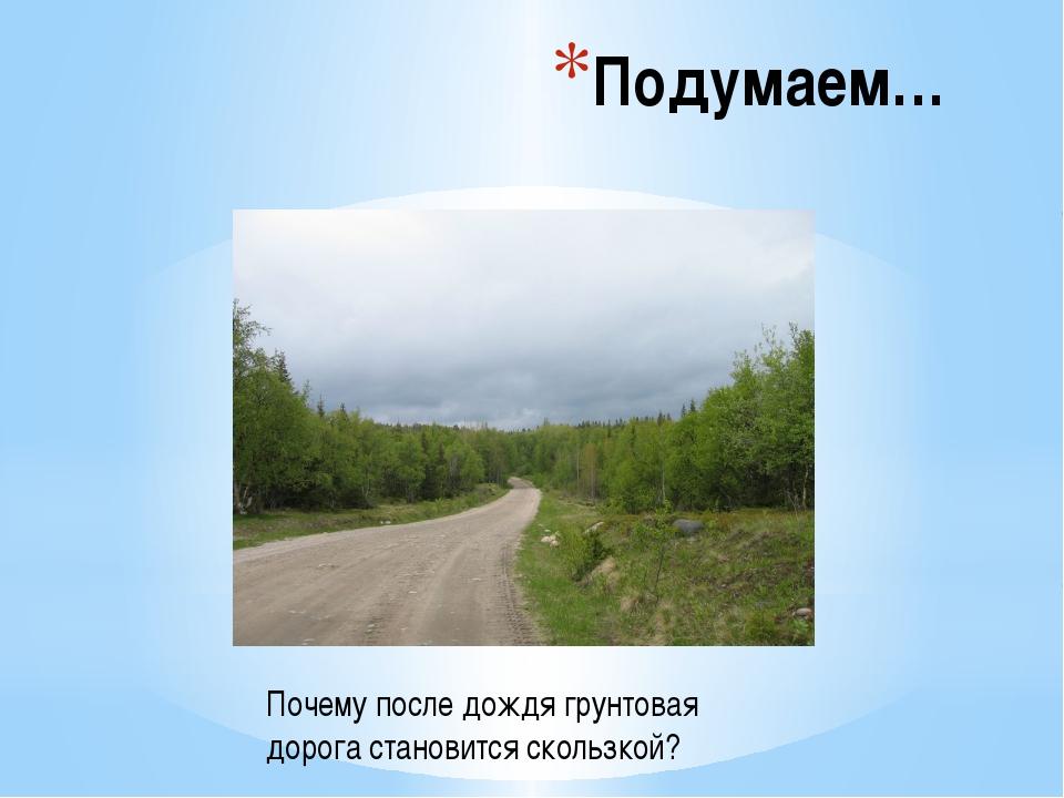 Подумаем… Почему после дождя грунтовая дорога становится скользкой?