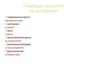 Переведи с русского на английский телевизионные новости the television news м