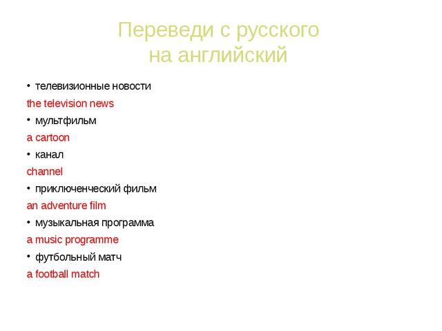 Переведи с русского на английский телевизионные новости the television news м...