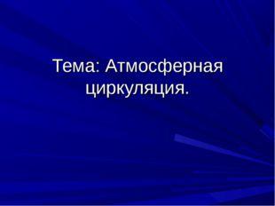 Тема: Атмосферная циркуляция.