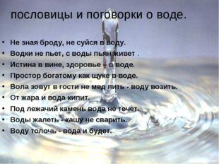 пословицы и поговорки о воде. Не зная броду, не суйся в воду. Водки не пьет,