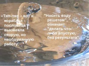 """""""Носить воду решетом"""", """", означает """"делать что-либо впустую, без результата""""."""
