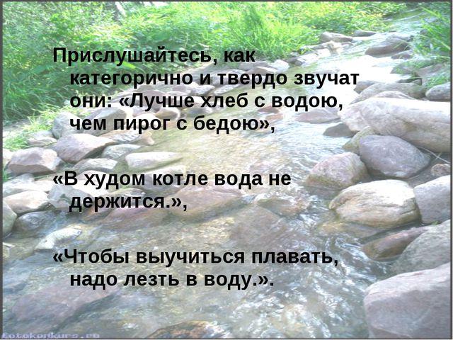 Прислушайтесь, как категорично и твердо звучат они: «Лучше хлеб с водою, чем...
