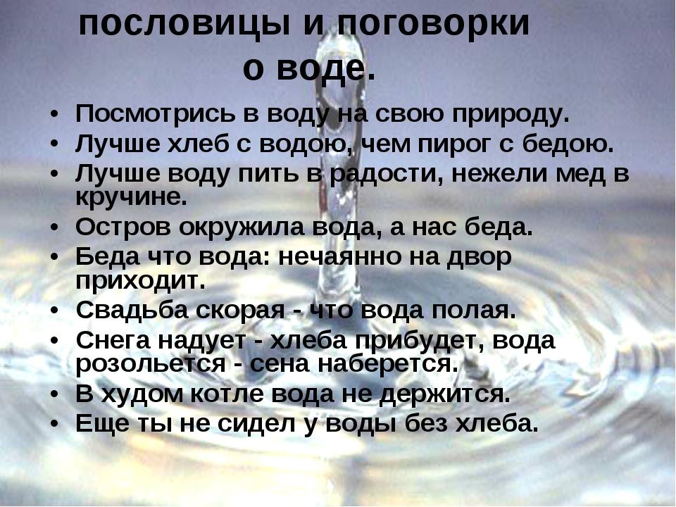 пословицы и поговорки о воде. Посмотрись в воду на свою природу. Лучше хлеб с...