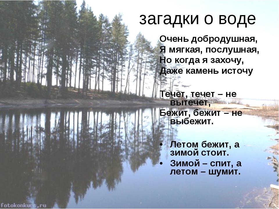 загадки о воде Очень добродушная, Я мягкая, послушная, Но когда я захочу, Даж...