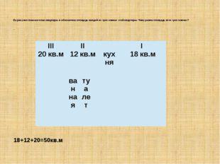 На рисунке показан план квартиры и обозначена площадь каждой из трех комнат