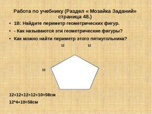 Работа по учебнику (Раздел « Мозайка Заданий» страница 48.) 1В: Найдите перим