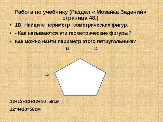 Работа по учебнику (Раздел « Мозайка Заданий» страница 48.) 1В: Найдите перим...
