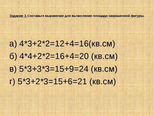 Задание 3. Составьте выражение для вычисления площади закрашенной фигуры. а)...