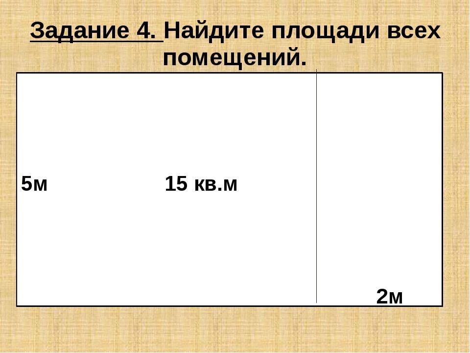 Задание 4. Найдите площади всех помещений. 2м 5м 15 кв.м 2м