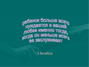 Э.Бомбек