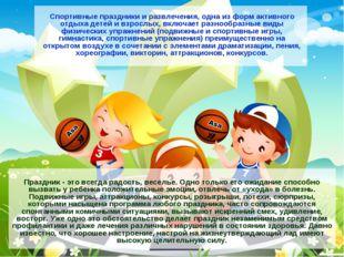 Спортивные праздники и развлечения, одна из форм активного отдыха детей и взр