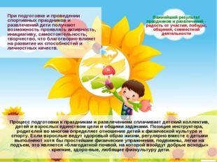При подготовке и проведении спортивных праздников и развлечений дети получают
