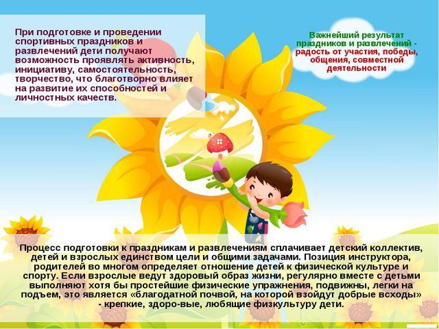 При подготовке и проведении спортивных праздников и развлечений дети получают...