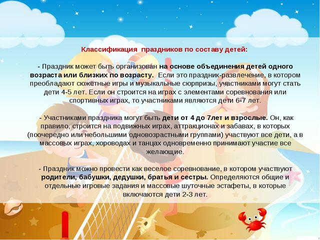 Классификация праздников по составу детей: - Праздник может быть организован...