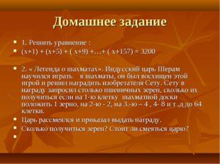 Домашнее задание 1. Решить уравнение : (х+1) + (х+5) + ( х+9) +…+ ( х+157) =